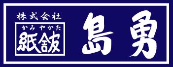 和紙の専門店 紙舘 島勇