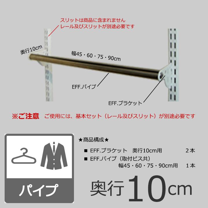 【BPセット(パイプセット)・奥行10cmタイプ】※幅が選べますの画像