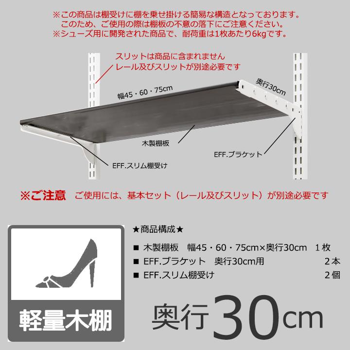 【MTセット(シューズ用木棚セット・奥行30cmタイプ】※幅が選べますの画像