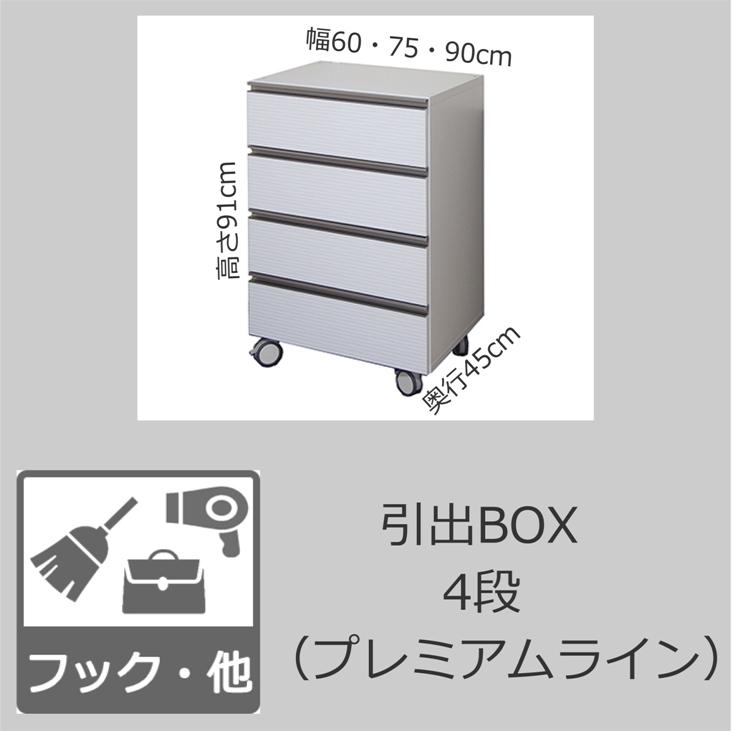 【引出BOX4段(プレミアムライン)・奥行45cm×高さ91cm】※幅が選べますの画像