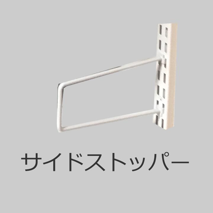 【サイドストッパー】の画像