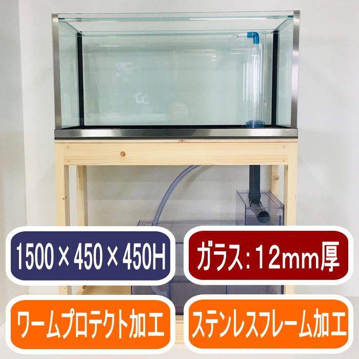 TS-1545(1500×450×450mm)(水中ポンプ別売)画像