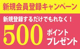 新規会員登録500P