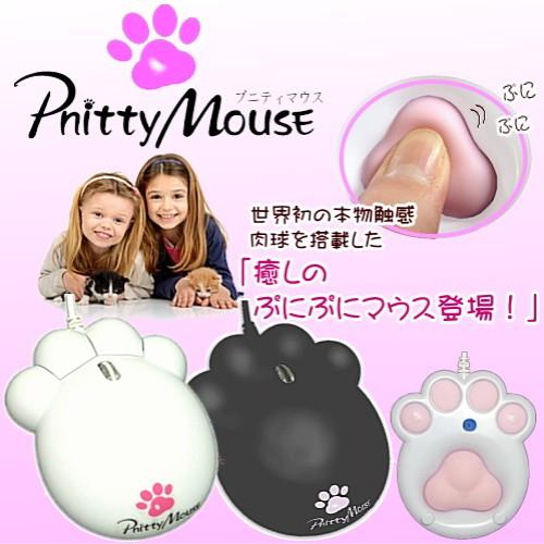 肉球マウスでリラックス!仕事の合間に癒されまうす?『Pnitty Mouse』の画像