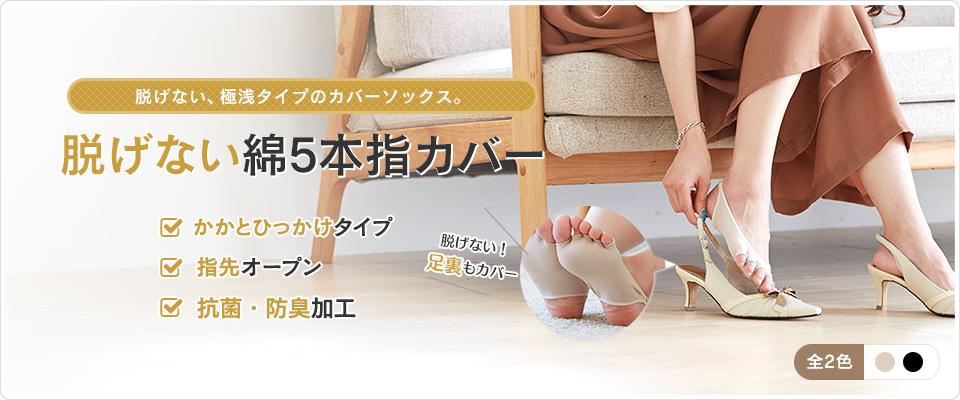 元祖かかとツルツル靴下