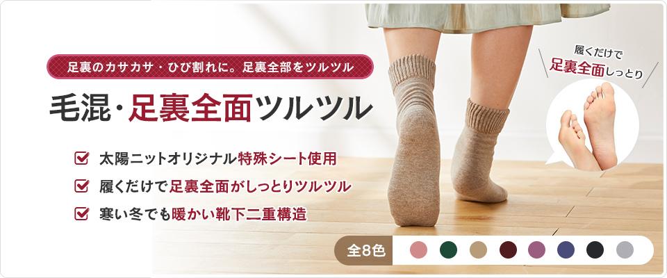 元祖・かかとツルツル靴下(柄タイプ)