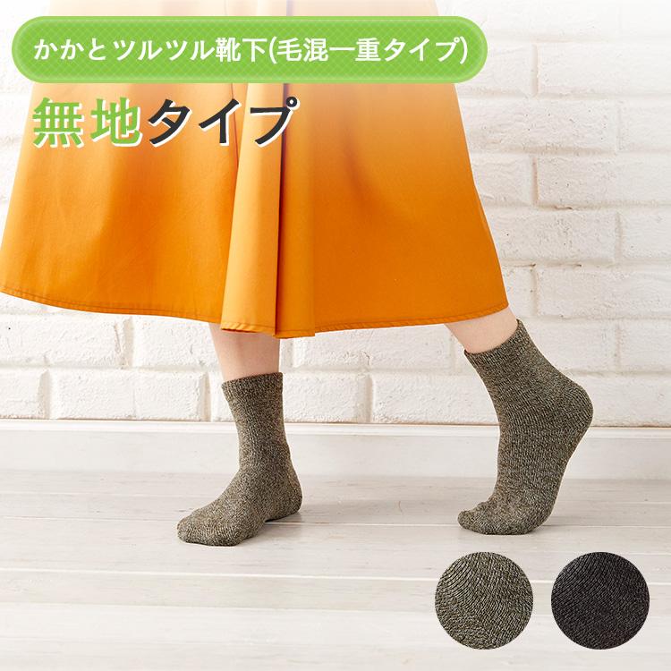 かかとツルツル靴下(毛混一重・無地タイプ)画像