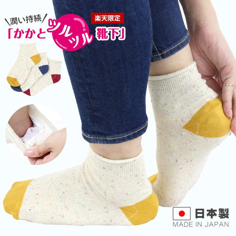 かかとツルツル靴下(春夏用・1重)ショート丈(切り替え)画像