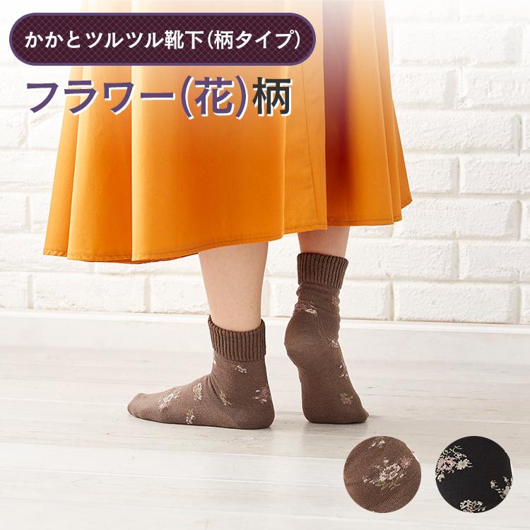 かかとツルツル靴下(フラワー(花)柄)画像
