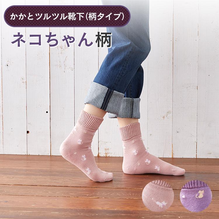 かかとツルツル靴下(ネコ柄)画像