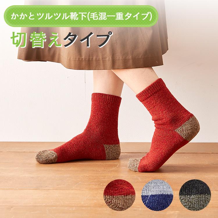 かかとツルツル靴下(毛混一重・切替え柄)画像
