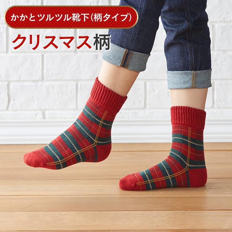 かかとツルツル靴下(クリスマス柄)画像