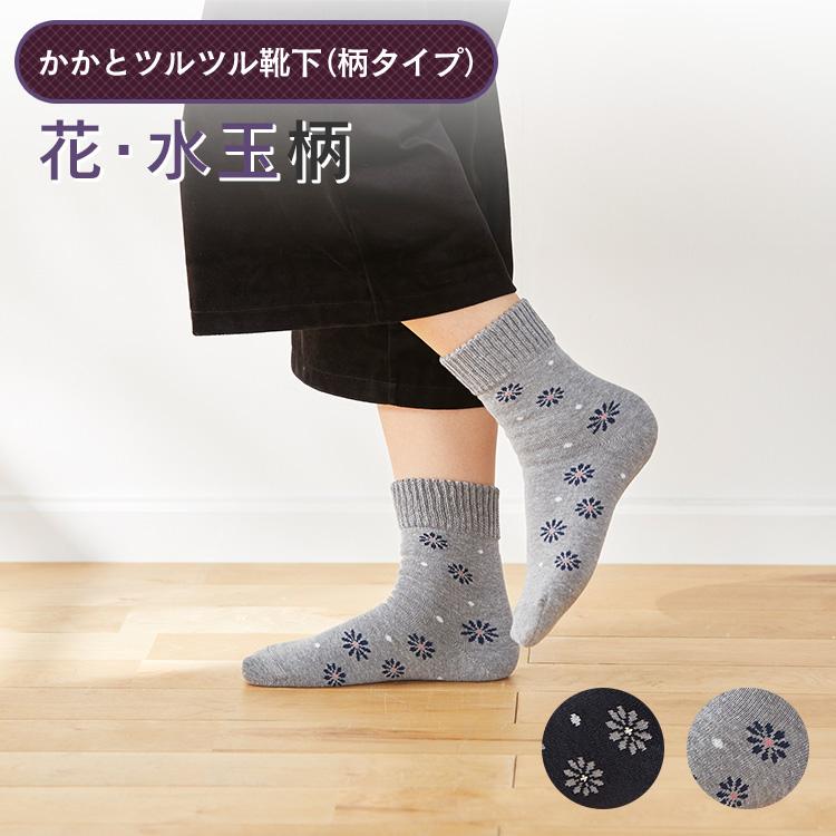 かかとツルツル靴下(花・水玉柄)画像