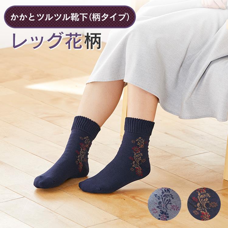 かかとツルツル靴下(レッグ花柄)画像
