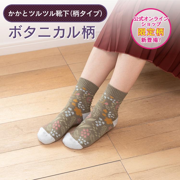 かかとツルツル靴下(ボタニカル柄)画像