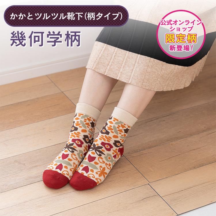 かかとツルツル靴下(幾何学柄)画像
