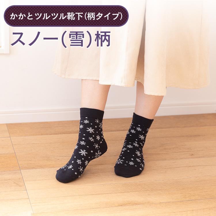 かかとツルツル靴下(雪柄)画像