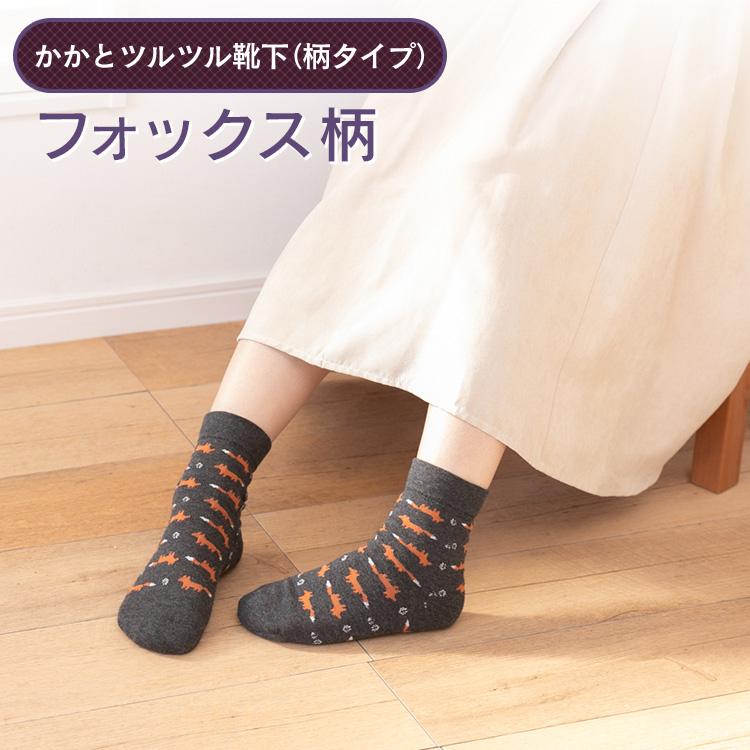 かかとツルツル靴下(フォックス柄)画像