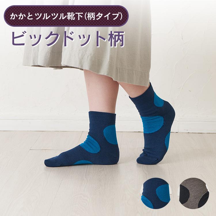 かかとツルツル靴下(ビックドット柄)画像