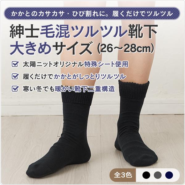 紳士毛混ツルツル靴下 大きめサイズ(26~28cm)画像