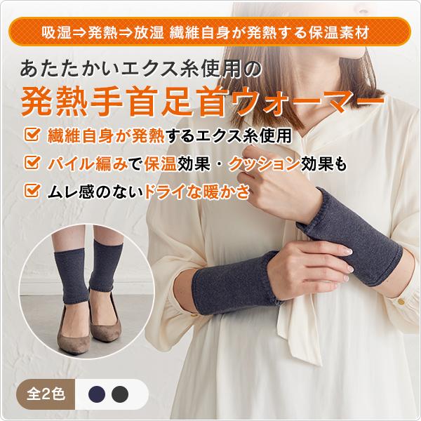 発熱繊維使用の手首足首ウォーマー画像