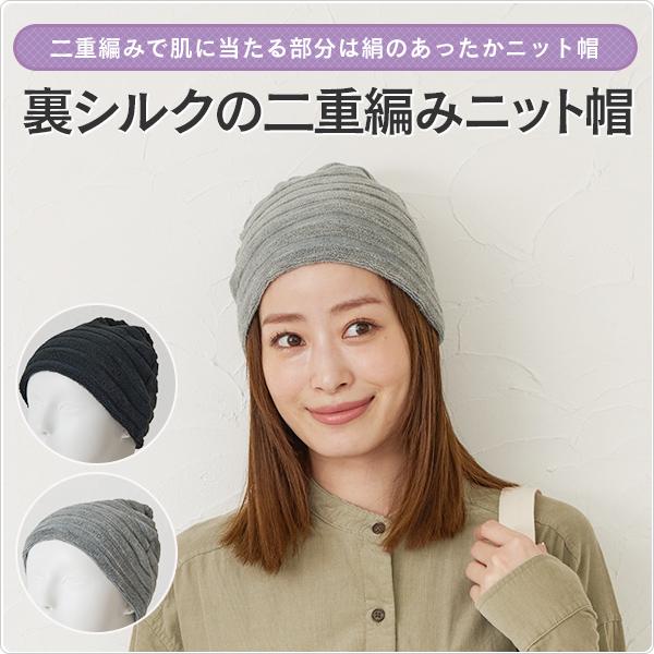 裏シルクの二重編みニット帽画像