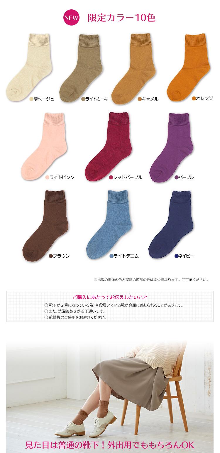 かかとツルツル靴下カラー