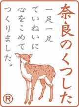 「奈良のくつした」太陽ニット