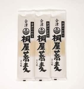 会津のかおり 桐屋蕎麦 3把入画像
