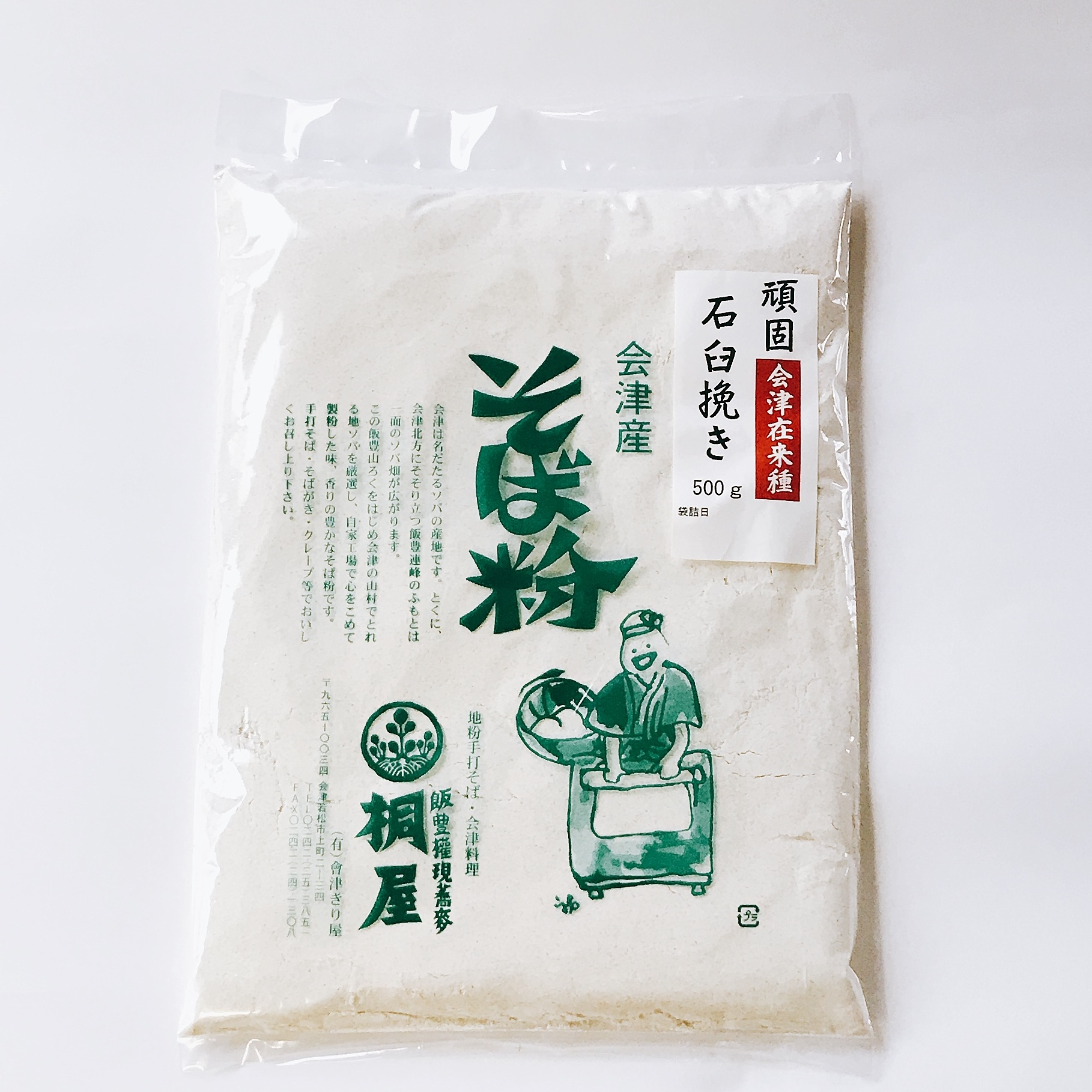 2019年産 会津在来 『頑固粉』 石臼挽き 500g画像