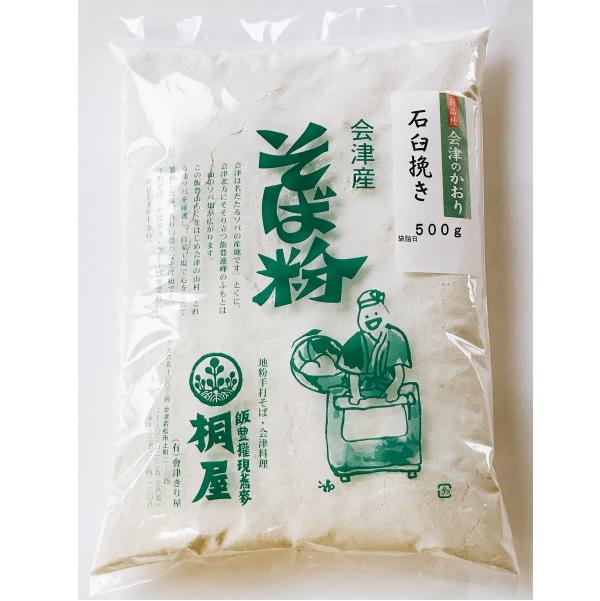 2019年産 会津のかおり 石臼挽き粉 500g画像