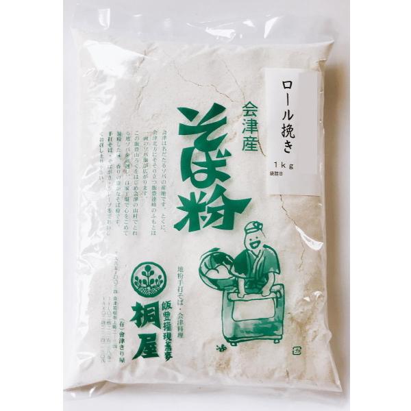 2020年産 会津産自家製粉 ロール挽き粉 1kg画像