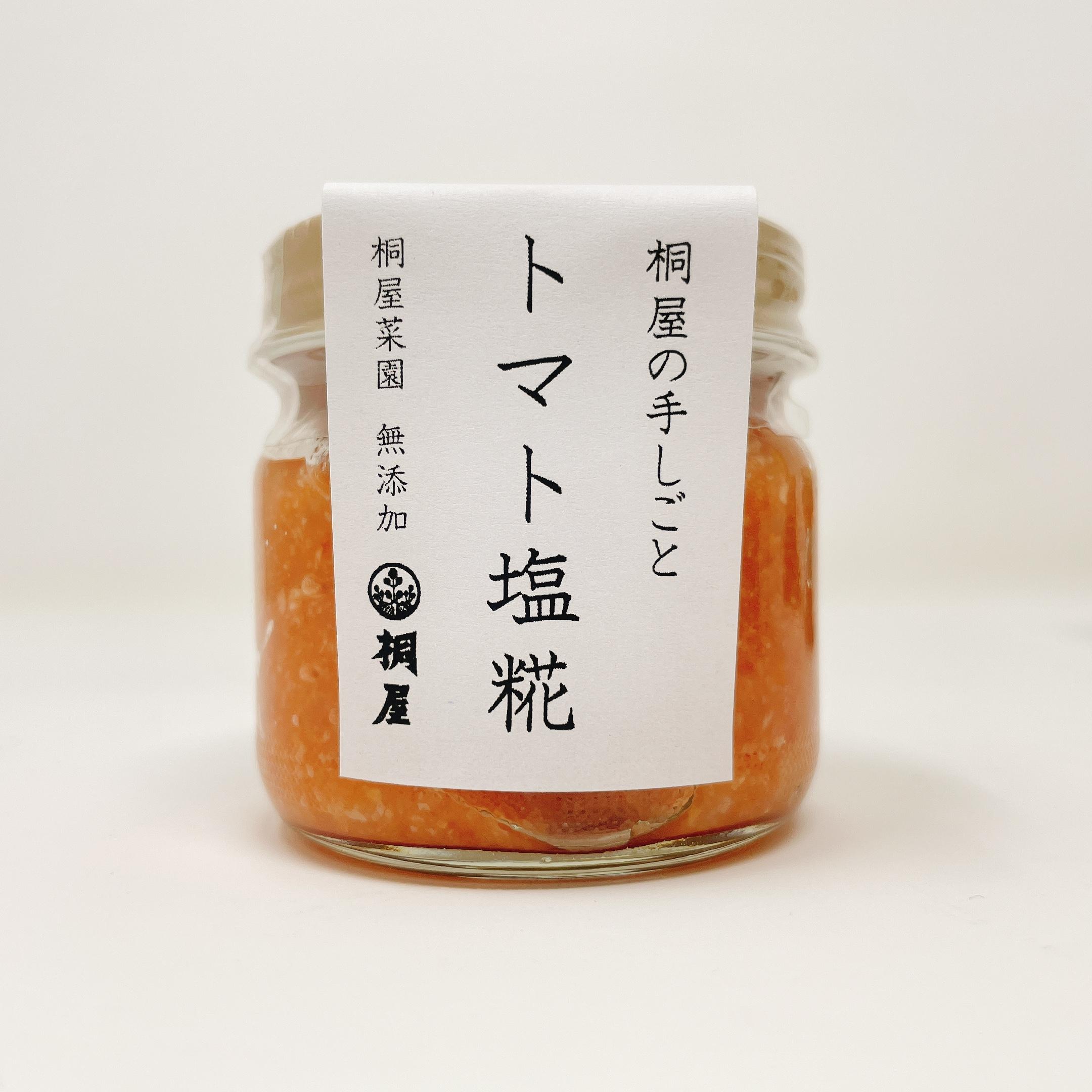 桐屋の手しごと トマト塩糀画像