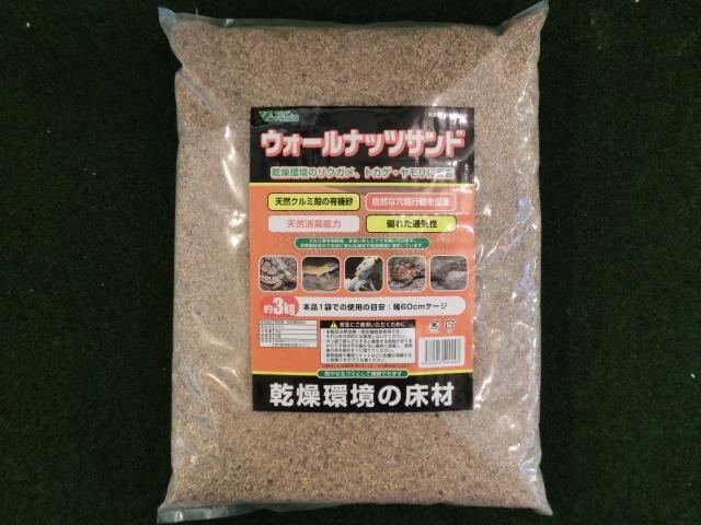 ウォールナッツサンド 3.0kgの画像