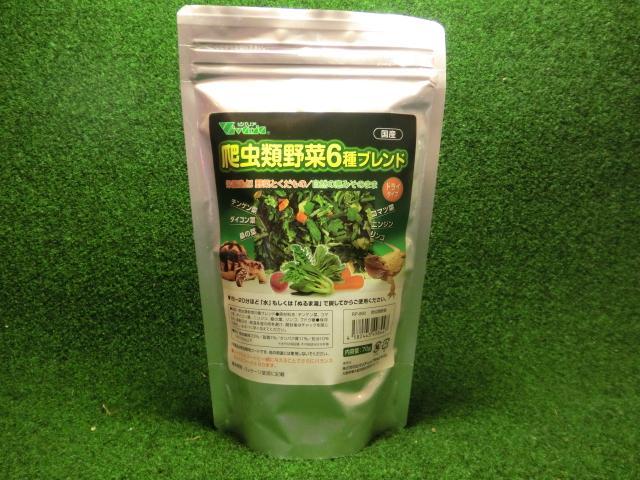 爬虫類野菜6種ブレンド お取り寄せ品の画像