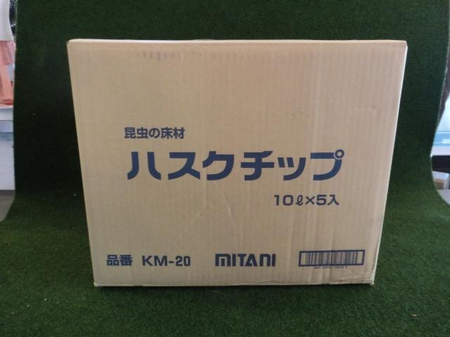 ハスクチップ10L/5個入りケース販売(お取り寄せ品)の画像