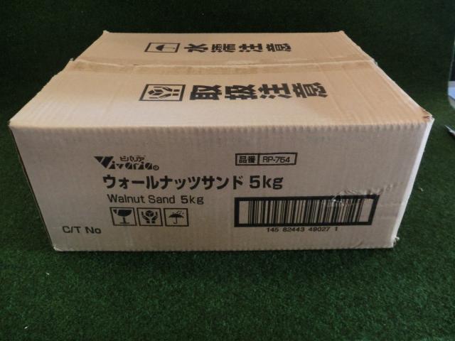 ウォールナッツサンド 5.0kg/2個入りケース販売の画像