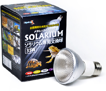 SOLARIUM ソラリウム35W交換球(お取り寄せ品)画像