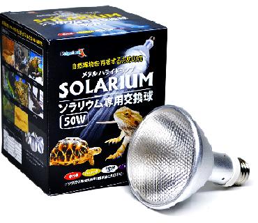 SOLARIUM ソラリウム50W交換球(お取り寄せ品)の画像