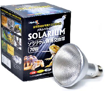 SOLARIUM ソラリウム70W交換球(お取り寄せ品)の画像