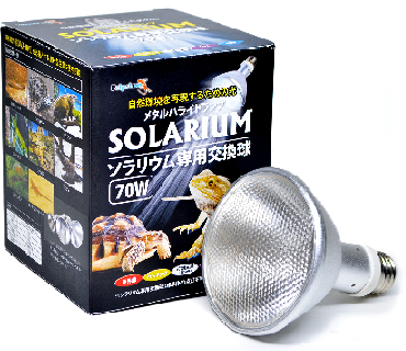 SOLARIUM ソラリウム70W交換球(お取り寄せ品)画像