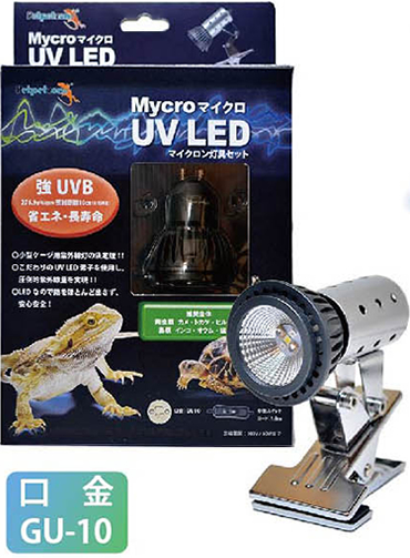 マイクロ UV LED + マイクロン灯具セット画像