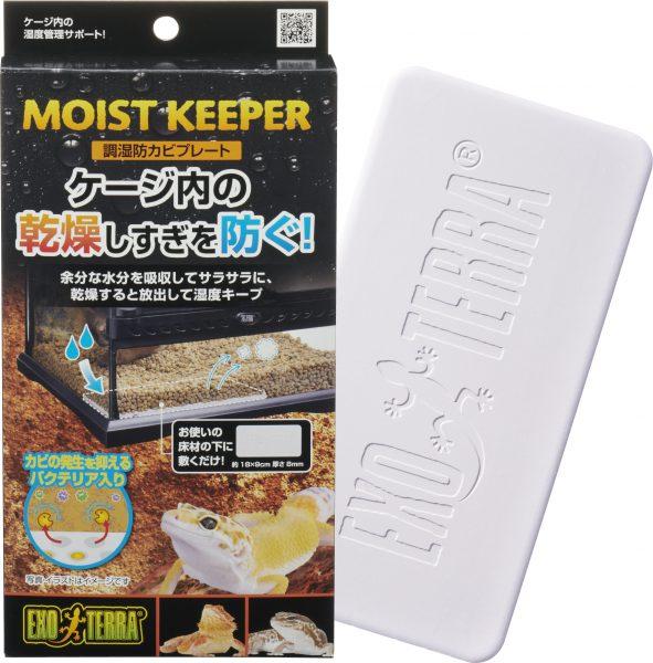MOIST KEEPER 調湿防カビプレート画像