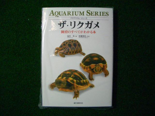 ザ・リクガメ 飼育のすべてがわかる本 (メール便対応)の画像