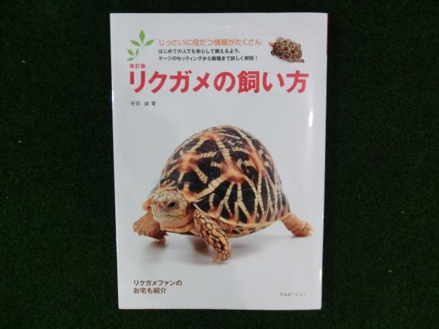 リクガメの飼い方 改訂版 (メール便対応)の画像