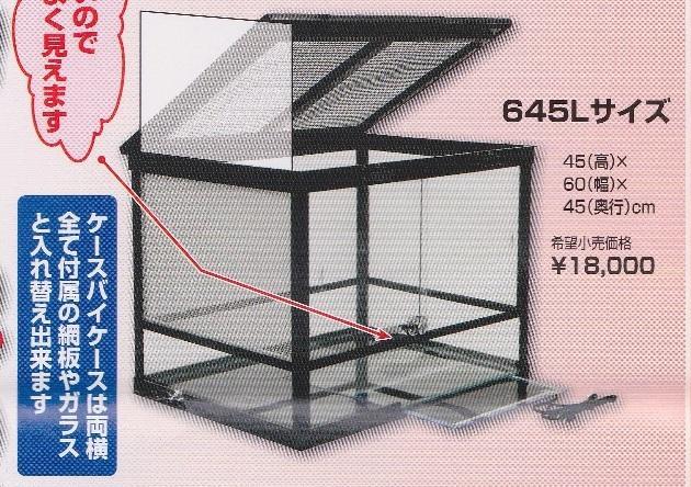 ケースバイケース645Lサイズの画像