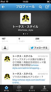 トータス・スタイル公式Twitterアカウント