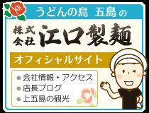 うどんの島 五島の 株式会社江口製麺オフィシャルサイト 会社情報、アクセス、店長ブログ、上五島観光情報など