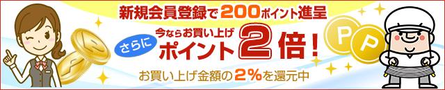 新規会員登録で200ポイントプレゼント さらに今ならお買い上げポイント2倍でおかい上げ金額の2%を還元中