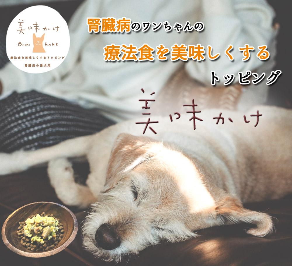 腎臓病の犬の療法食を美味しくするトッピング「美味かけ」